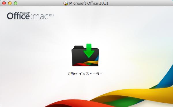 ダウンロードした「MicrosoftOffice2011.dmg」を開き、「Officeインストーラー」を実行