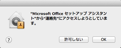 Outlookで連絡先を参照できるよう「OK」を選択