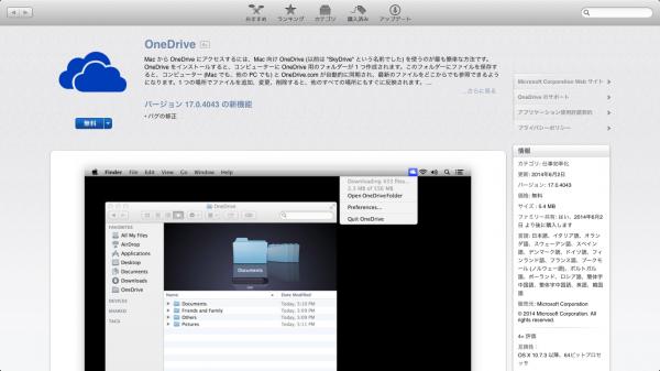 Mac OSX対応版のOneDriveアプリはAppStoreから入手可能