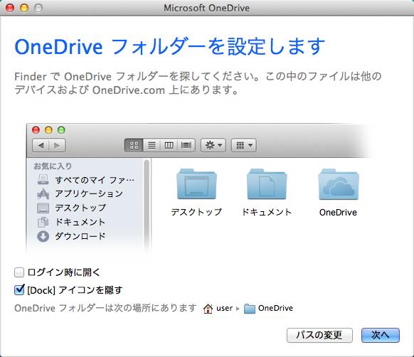 OneDriveフォルダーを設定(標準はUserのOneDrive)