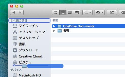 OneDriveフォルダー内の文書保存用フォルダー(ここでは「OneDrive Documents」)を「よく使う項目」にドラッグ&ドロップ