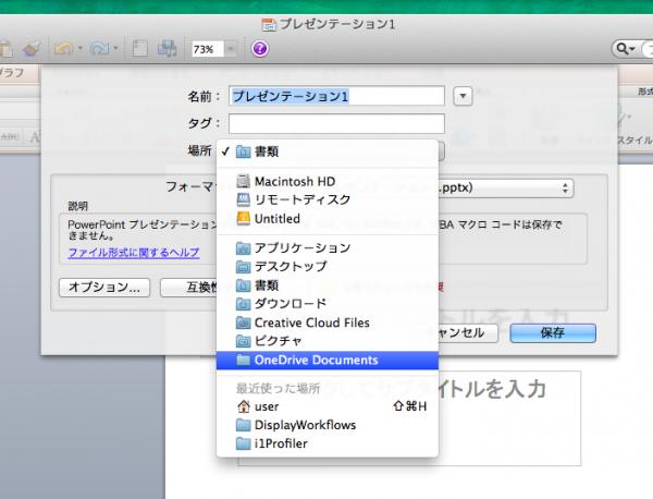 文書の保存先にOneDrive用のフォルダーを選択できる