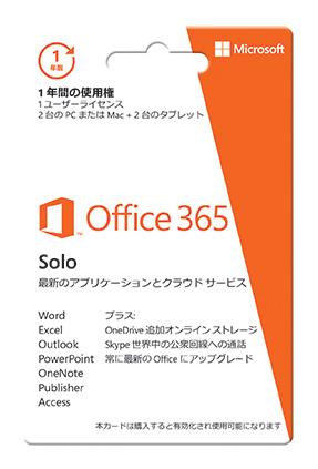 店頭で購入するOffice 365 SoloのPOSAカード