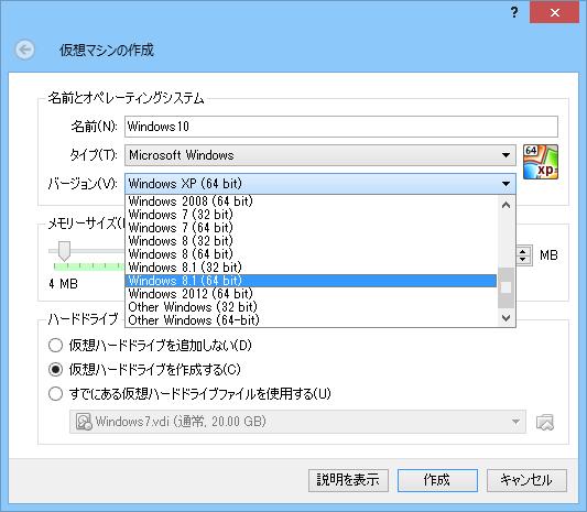 OSのバージョンには「Windows 8.1」を選択