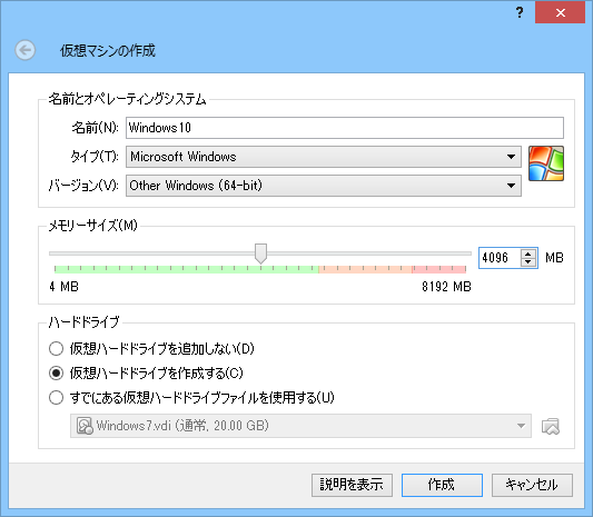 メモリー容量は4GB