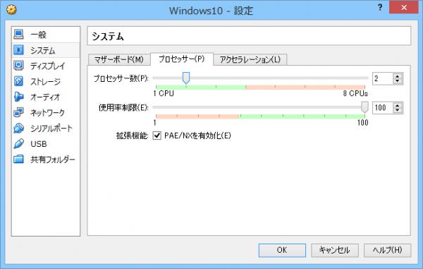 仮想マシン作成後、「設定」からCPUを「2」に設定