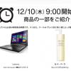 4万円台でオフィス付きの格安14型ノートPC「Lenovo G40」をチェック!