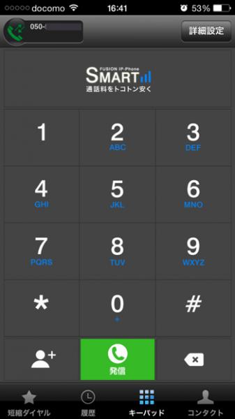 8.64円/30秒で通話できる「IP-Phone SMART」向けのアプリ「SMARTalk」