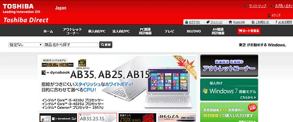 これは安い!東芝のWeb限定ノートPCが4万円台で国内メーカー最安