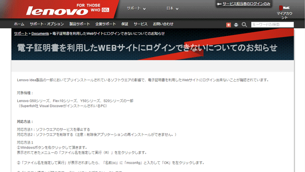 レノボサポートページ「電子証明書を利用したWEBサイトにログインできないについてのお知らせ」