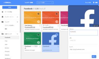 Chromeの「新しいブックマーク」を以前の状態に戻す方法(アップデート対応)