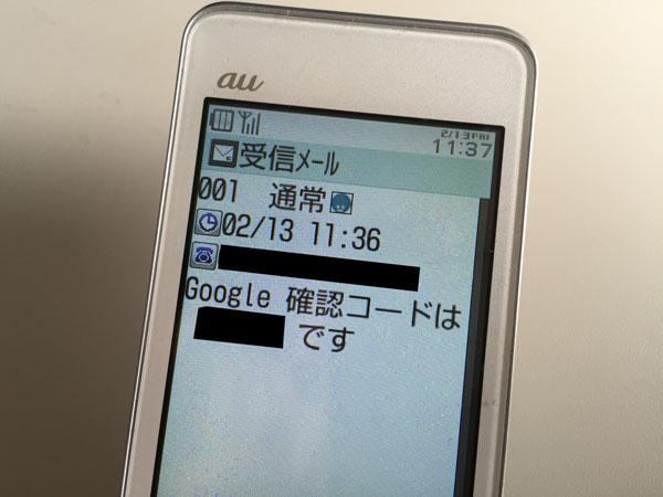 メールには確認コードの数字が書かれていた
