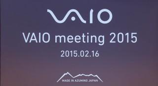 東京・渋谷で行なわれたVAIOファンのためのイベント「VAIO meeting 2015」