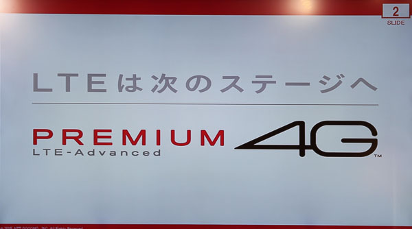 ドコモのLTE-Advanced「プレミアム4G」とは?先行お披露目会レポート