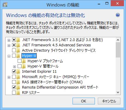 「Windowsの機能」「でHype-V」のチェックを外す