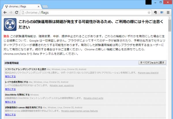 Chromeの試験運用機能設定画面