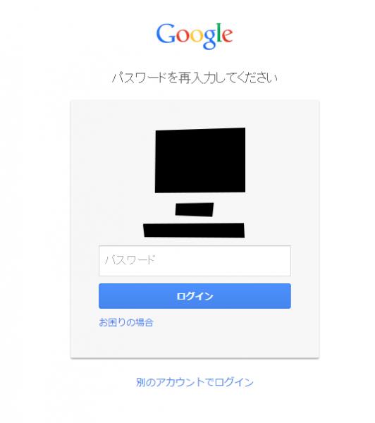 パスワードを入力して、Googleアカウントに再ログインする