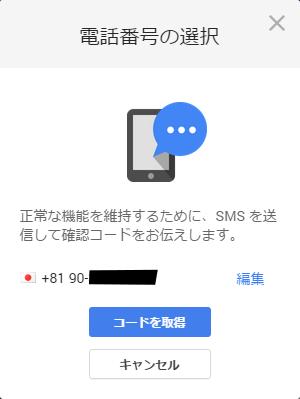 「コードを取得」をクリック