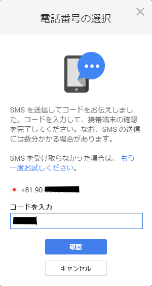 ブラウザー画面に戻り、SMSで送られてきたコードを入力し、「確認」をクリック