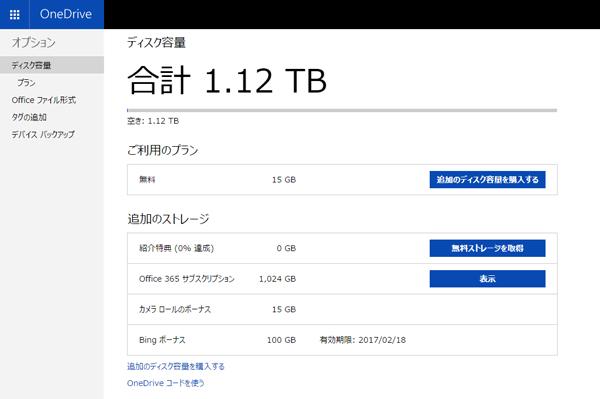 「追加のストレージ」に「Bingボーナス」として100GB追加されている