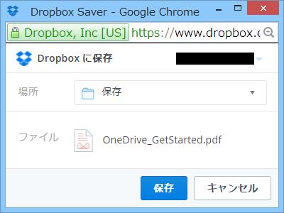 ファイルを保存する画面が表示される。保存先を選んでから「保存」をクリック