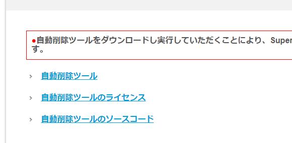 「自動削除ツール」をクリックすると、プログラムがダウンロードできる
