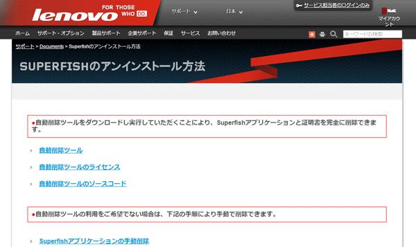 レノボ・ジャパン「Superfishのアンインストール方法」ページ ※クリックすると該当ページを開きます