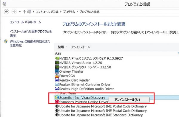 「プログラムのアンインストールまたは変更」から「Superfish Inc. Visual Discovery」を削除する ※画像は上記サポートページをより引用