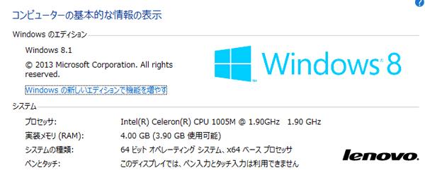 Lenovo G500の基本情報。発売は2014年1月