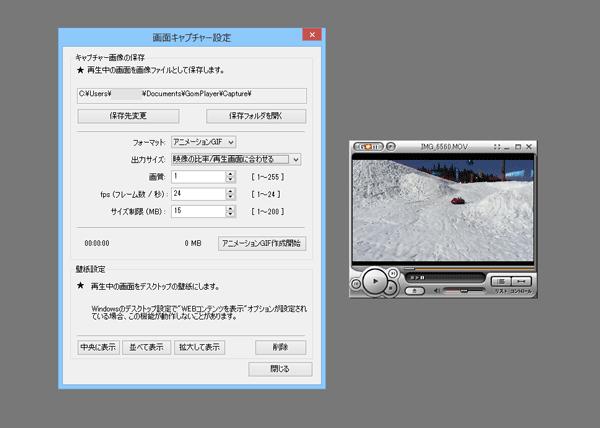 再生画面をあらかじめ小さくしておくと、ファイルサイズが小さくなる