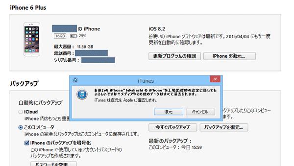 iPhoneを復元しても、フォトライブラリは残ったまま。どうやらバックアップしたデータ内に含まれている模様