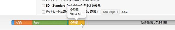 アプリ内のデータ(パズドラのアップデートデータなど)が消えて、「その他」の容量が2.86GBから910.4MBへ減少