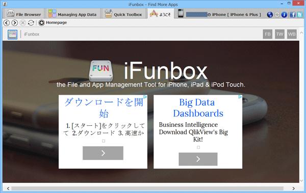 PCからiOS端末内のファイルを操作できる「iFunebox」。はじめの画面に広告が表示されるので注意