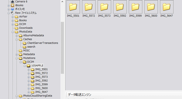 「RAWファイルシステム」の「PhotoData」→「Mutations」→「DCIM」→「◯◯◯APPLE」内