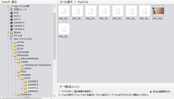 「RAWファイルシステム」の「PhotoData」→「Metadata」→「DCIM」→「◯◯◯APPLE」内