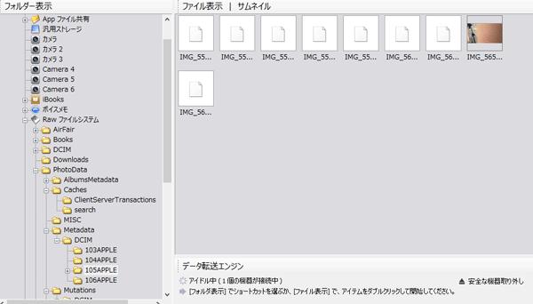 「RAWファイルシステム」の「PhotoData」→「Metadata」→「DCIM」→「◯◯◯APPLE」内