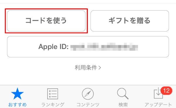 iTunesアプリの「おすすめ」から「コードを使う」をタップする