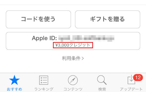 「おすすめ」画面に戻ると、「¥3000クレジット」が追加された