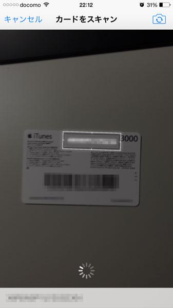 カードの裏面が映るようにカメラを動かすと、登録用のナンバーが自動認識される