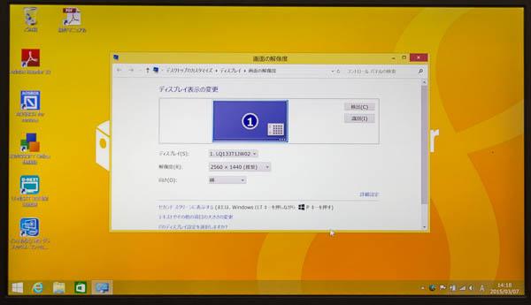 2560×1440ドットのIGZOパネルを搭載したモデル。写真や文字がとても精細に表示される