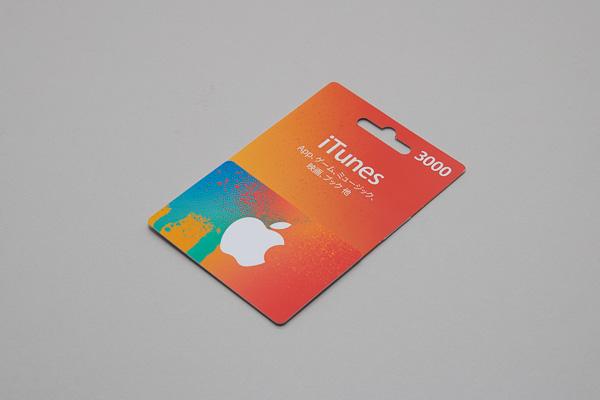 到着した3000円分のiTunesカード