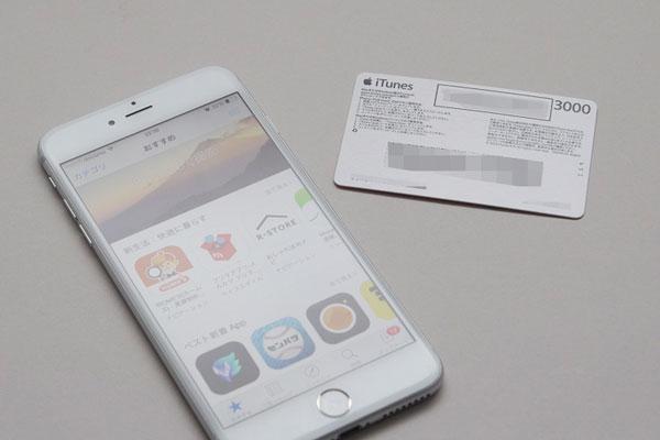 iPhoneのiTunesアプリを利用する