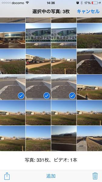カメラロールの「選択」から、いらない写真をタップして選ぶ