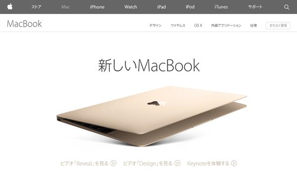 新しいMacBookのCPUはCore M-5Y31/M-5Y51/M-5Y71か?その性能は!?