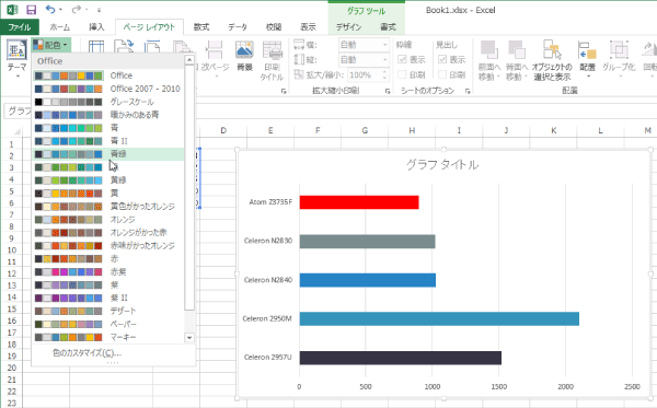 「ページレイアウト」タブの「配色」から、「テーマの色」の色の組み合わせを変えられる
