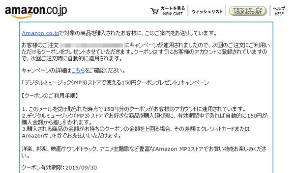 「デジタルミュージック(MP3)ストア」で使える150円ぶんのクーポンをプレゼントしといたから!