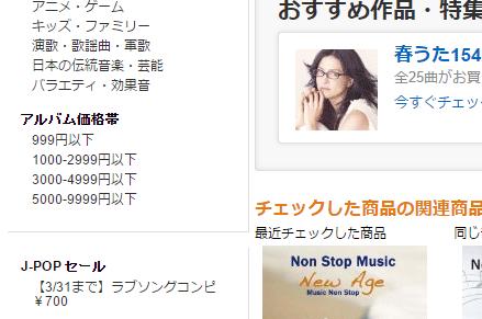 左サイドバーの「アルバム価格帯」から「999円以下」をクリック