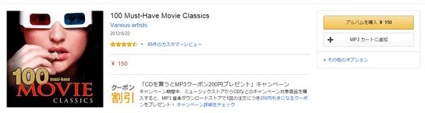 映画で使われたクラシックの曲が100曲で150円!