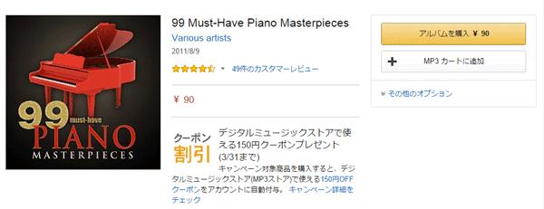 今回購入したアルバム。詳細ページから「アルバムを購入」をクリック