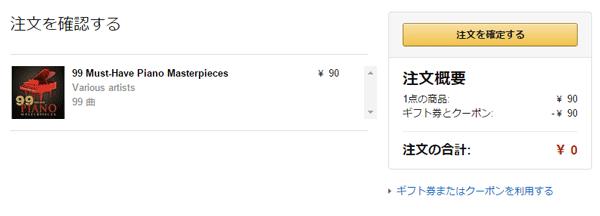 150円ぶんのクーポンがあるので、購入金額は0円。購入する場合は「注文を確定する」をクリックする